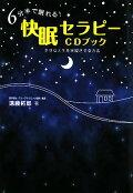 6分半で眠れる!快眠セラピ-CDブック 遠藤拓郎