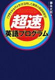 【】「超速」英語プログラム [ 藤永丈司 ]