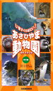 いますぐ行きたい!あさひやま動物園ガイドブック改訂版