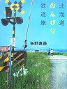北海道のんびり鉄道旅 [ 矢野直美 ]