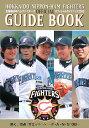 北海道日本ハムファイターズオフィシャルガイドブック(2008)