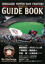 北海道日本ハムファイターズオフィシャルガイドブック(2009)