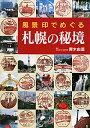 【送料無料】風景印でめぐる札幌の秘境