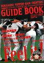 北海道日本ハムファイターズオフィシャルガイドブック(2010)