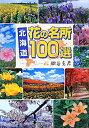 北海道花の名所100選
