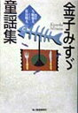【送料無料】金子みすゞ童謡集