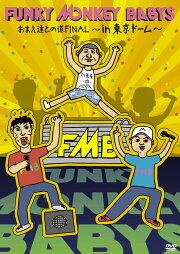 「おまえ達との道FINAL〜in 東京ドーム〜」/FUNKY MONKEY BABYS