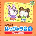2013 はっぴょう会 1 ぴょんとはねる 振付つき [ (教材) ]