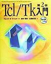 Tcl��Tk������2��