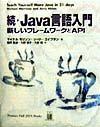 Java���������³��
