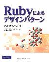 【送料無料】Rubyによるデザインパタ-ン [ ラス・オルセン ]