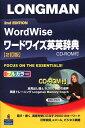 【送料無料】Longmanワードワイズ英英辞典〔2訂版〕