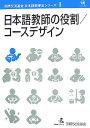 【送料無料】日本語教師の役割/コースデザイン