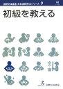 初級を教える (国際交流基金日本語教授法シリーズ) [ 国際交流基金 ]