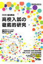 福岡県版高校入試の徹底的研究(2008)