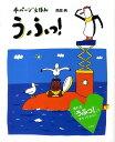 うふっ! 4ページえほん (おひさまのほん) [ 高畠純 ] - 楽天ブックス