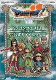 ドラゴンクエスト7エデンの戦士たち公式ガイドブック