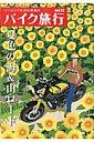バイク旅行(vol.23)