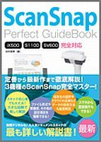 ScanSnapPerfectGuideBookiX500/S1100/SV600�����б�[��¼��]