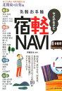 気軽お手軽宿軽navi(北関東・山梨編)