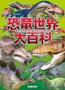 恐竜世界大百科 [ 加藤太一 ]