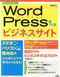 カンタン!WordPressでつくるビジネスサイト [ 遠藤裕司 ]