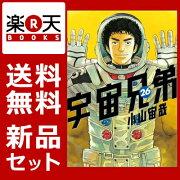 【ポイント8倍】宇宙兄弟 1-26巻セット