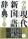 【バーゲン本】学研現代新国語辞典 改訂第四版 金田一 春彦 他編
