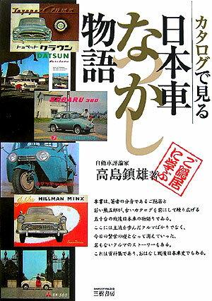 カタログで見る日本車なつかし物語新装版 ご隠居に学ぶ (Motor sports books) [ 高島鎮雄 ]