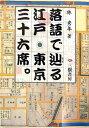 落語で辿る江戸・東京三十六席。 隠居の散歩居候の昼寝 [ 林秀年 ]