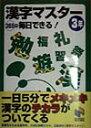 漢字マスター365日毎日できる!3年 (日能研ブックス) [ 日能研通信教育部 ]