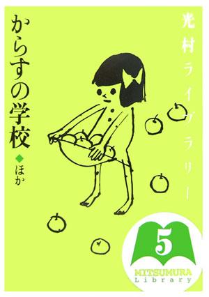 光村ライブラリー(第5巻) からすの学校 [ 樺島忠夫 ]