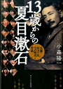 13歳からの夏目漱石 [ 小森陽一 ]