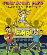 「おまえ達との道FINAL〜in 東京ドーム〜」/FUNKY MONKEY BABYS 【Blu-ray】