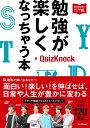 勉強が楽しくなっちゃう本 (QuizKnockの課外授業シリ...