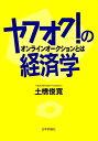 ヤフオク!の経済学 オンラインオークションとは 土橋俊寛