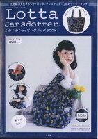 Lotta JansdotterふかふかショッピングバッグBOOK