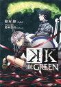 K SIDE:GREEN (講談社BOX) [ 鈴木 鈴(GoRA) ]