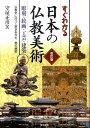 すぐわかる日本の仏教美術改訂版 彫刻・絵画・工芸・建築 [ 守屋正彦 ]