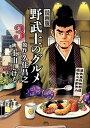 野武士のグルメ(3rd) 漫画版 [ 久住昌之 ]