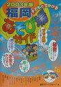 子どもとでかける福岡あそび場ガイド(2003年版)