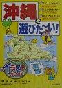 沖縄で遊びた〜い!
