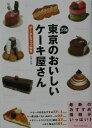 東京23区のおいしいケーキ屋さん
