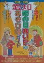 愛知雨の日寒い日のあそび場ガイド('04〜'05)