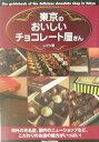 東京のおいしいチョコレート屋さん