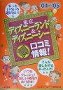 東京ディズニーランド&ディズニーシー(得)口コミ情報!('04〜'05)