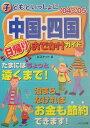 子どもといっしょに中国・四国日帰りおでかけガイド('04〜'05)