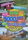 関西ひとり5000円以下で泊まれる格安!ファミリーの宿