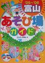 子どもとでかける富山あそび場ガイド('05〜'06)