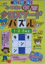 楽しくできる!小学生の学習クロスワードパズル(1・2・3年生)